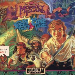 The Secret of Monkey Island – Or Why you should never pay more than 20 bucks for a computer game